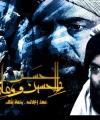 مسلسل الحسن والحسين ـ الحلقة 30 الثلاثون والأخيرة كاملة HD | Al Hassan Wal Hussein